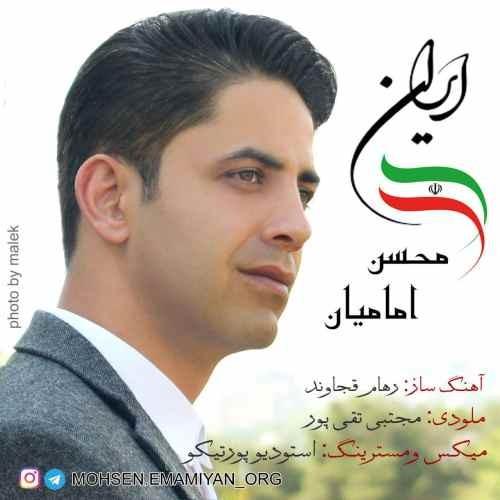 آونگ موزیک دانلود آهنگ جدید محسن امامیان بنام ایران