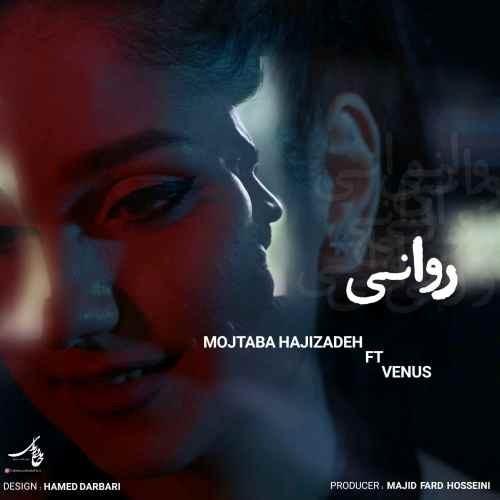 Mojtaba Hajizadeh Ravani Ft Venus - دانلود آهنگ جدید مجتبی حاجی زاده و ونوس بنام روانی