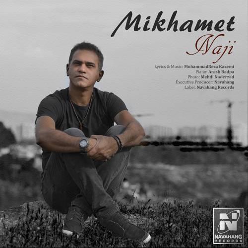 Naji Mikhamet - دانلود آهنگ جدید ناجی بنام میخوامت
