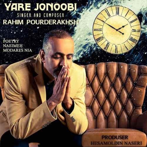آونگ موزیک دانلود آهنگ جدید رحیم پور درخش بنام یار جنوبی