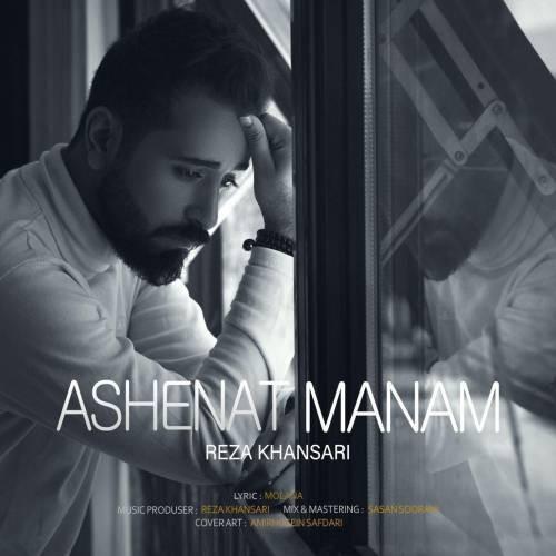 آونگ موزیک دانلود آهنگ جدید رضا خوانساری بنام آشنات منم