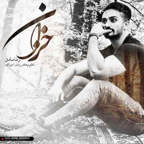آونگ موزیک دانلود آهنگ جدید رضا صادق بنام خزان