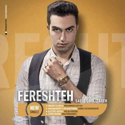 Saeid Gholizadeh Fereshteh - دانلود آهنگ جدید سعید قلی زاده بنام فرشته