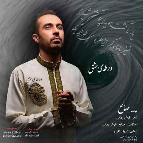 آونگ موزیک دانلود آهنگ جدید صالح بنام ورطه ی عشق