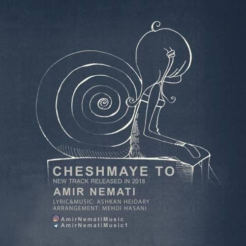 Amir Nemati - دانلود آهنگ جدید امیر نعمتی بنام چشمای تو