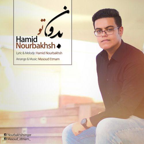 Hamid Nourbakhsh 500x500 - دانلود آهنگ جدید حمید نور بخش بنام بدون تو
