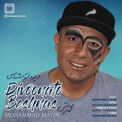 Mohammad Matin Divonato Beshnas - دانلود آهنگ جدید محمد متین بنام دیوونتو بشناس