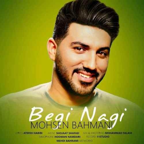 Mohsen Bahmani Begi Nagi - دانلود آهنگ جدید محسن بهمنی بنام بگی نگی