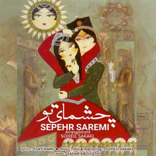 Sepehr Saremi Cheshmaye To - دانلود آهنگ جدید سپهر صارمی بنام چشمای تو
