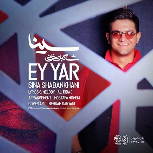 Sina Shabankhani Ey Yar - دانلود آهنگ جدید سینا شعبانخانی بنام ای یار