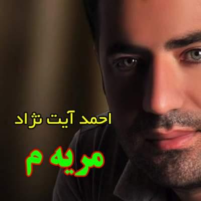 386912259 1 - دانلودآهنگ کردی شادآیت احمد نژادبناممریه م