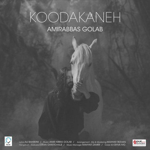 AmirAbbas Golab Koodakaneh 500x500 - دانلود موزیک ویدیو جدید امیرعباس گلاب بنام کودکانه