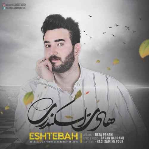 Hadi Eskandari Eshtebah - دانلود آهنگ جدید هادی اسکندری بنام اشتباه