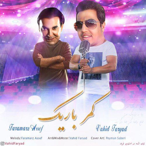 Vahid Faryad Kamar Barik 500x500 - دانلود آهنگ جدید وحید فریاد بنام کمر باریک