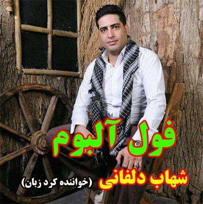 full album shahab delfani 1 - دانلود فول آلبوم شهاب دلفانی