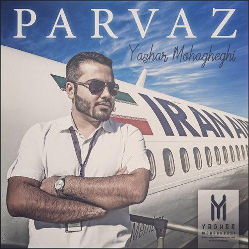 yashar mohagheghi parvaz 500x500 - دانلود آهنگ جدید یاشار محققی بنام پرواز
