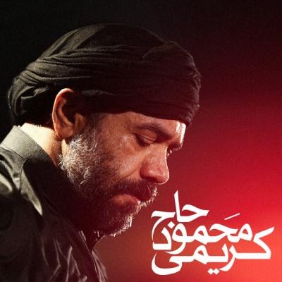 400x400 1 - دانلود نوحه جدید محمود کریمی بنام شیعتى مَهْما شَرِبتٌم (روضه)