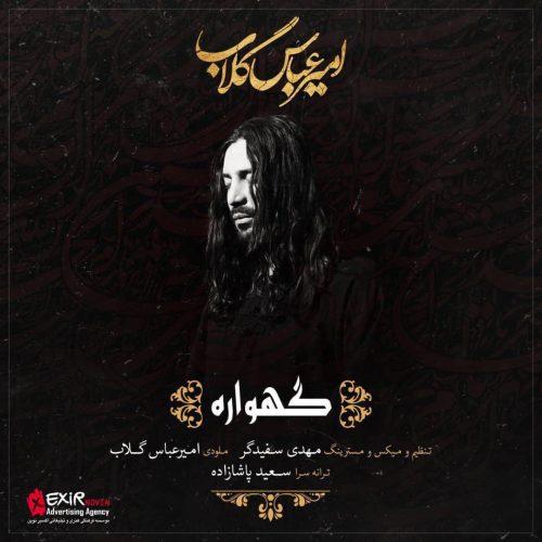 Amirabbas Golab Gahvare 500x500 - دانلود آهنگ جدید امیر عباس گلاب بنام گهواره