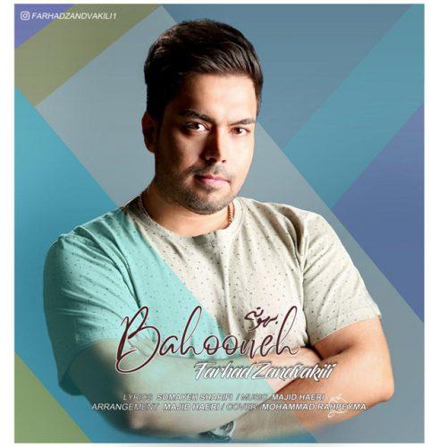Farhad Zandvakili Bahooneh 500x500 - دانلود آهنگ جدید فرهاد زند وکیلی بنام  بهونه