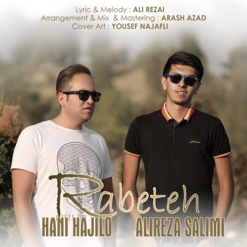 Hani Hajilo Alireza Salimi Rabeteh 500x500 - دانلود آهنگ جدید هانی حاجیلو و علیرضا سلیمی بنام رابطه