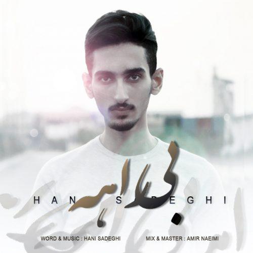 Hani Sadeghi Bi Rahe 500x500 - دانلود آهنگ جدید هانی صادقی بنام بی راهه
