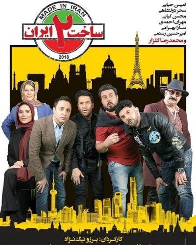Made In Iran 1 400x500 - دانلود سریال ایرانی فصل دوم ساخت ایران ۲