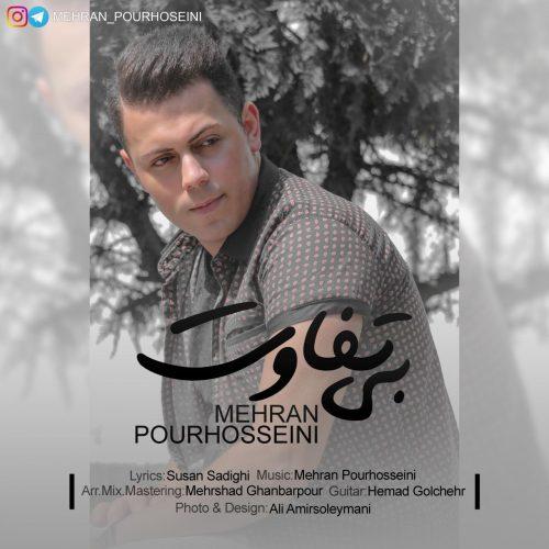 Mehran Pourhosseini Bi Tafavot 500x500 - دانلود آهنگ جدید  مهران پورحسینی بنام بی تفاوت
