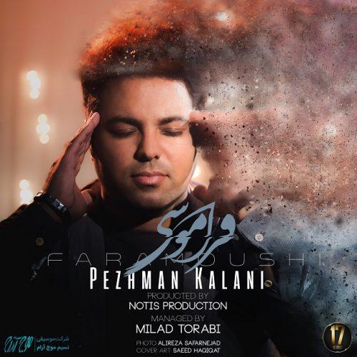 Pezhman Kalani 500x500 - دانلود آهنگ جدید پژمان کلانی بنام فراموشی