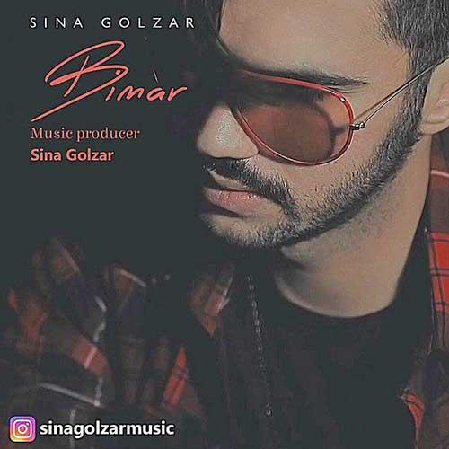 Sina Golzar Bimar - دانلود آهنگ جدید سینا گلزار بنام بیمار