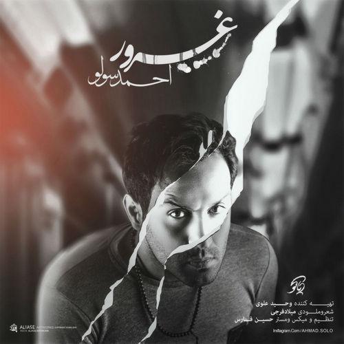 Ahmad Solo Ghoroor - دانلود آهنگ جدید احمد سولو بنام غرور