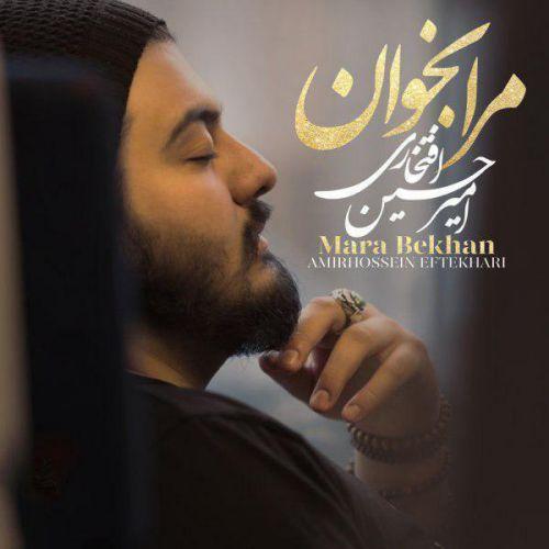 Amirhossein Eftekhari – Mara Bekhan - دانلود آهنگ جدید امیرحسین افتخاری بنام مرا بخوان