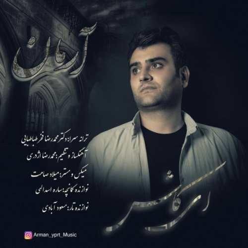 Arman Ey Kash - دانلود آهنگ جدید آرمان بنام ای کاش
