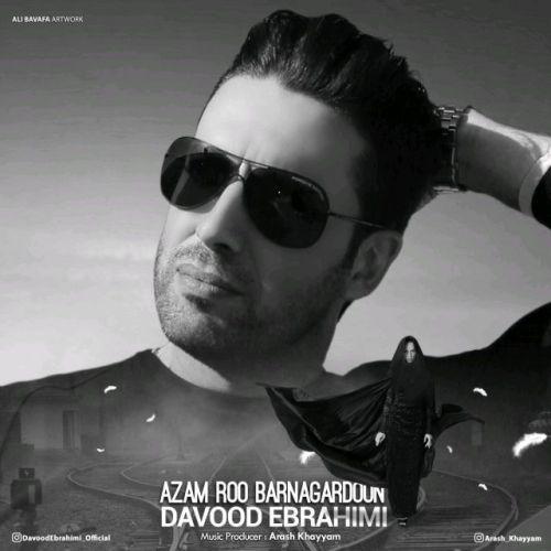 Davood Ebrahimi Azam Roo Barnagardoon - دانلود آهنگ جدید داوود ابراهیمی بنام ازم رو برنگردون