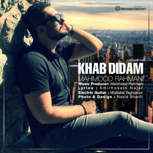 Mahmood Rahmani Khab Didam - دانلود آهنگ جدید محمود رحمانی بنام خواب دیدم