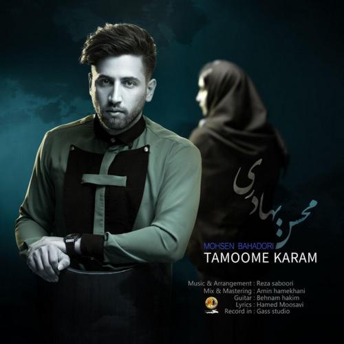 Mohsen Bahadori Tamoome Karam - دانلود آهنگ جدید محسن بهادری بنام تمومه کارم
