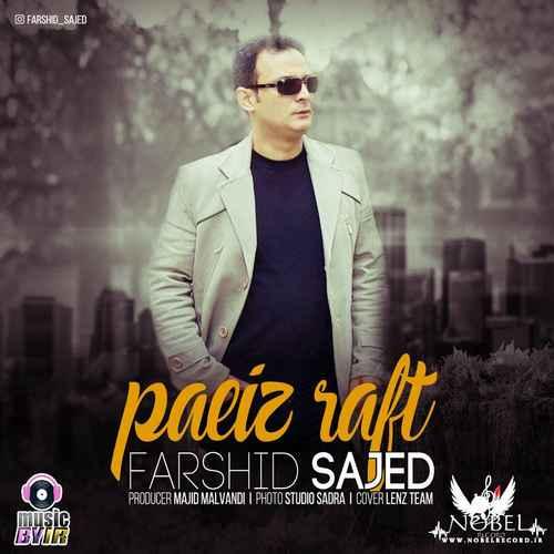 Farshid Sajed Paeez Raft - آهنگ زیبا و بسیار شنیدنیفرشید ساجدبه نام پاییز رفت