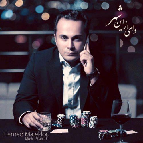Hamed Maleklou Vay Az In Shahr - دانلود آهنگ جدید حامد ملک لو بنام وای از این شهر