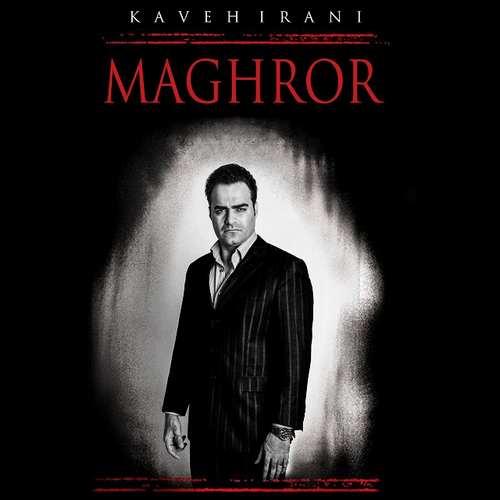 Kaveh Irani Maghror - دانلود آهنگ جدید کاوه ایرانی بنام مقرور