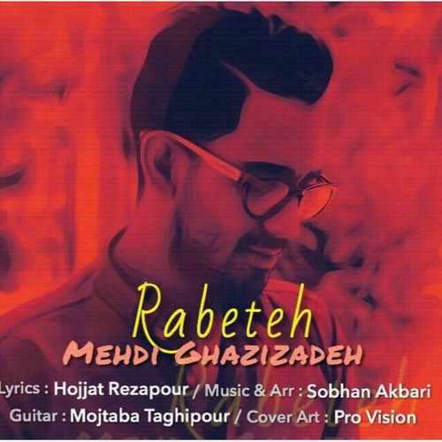Mehdi Ghazizadeh Rabeteh - دانلود آهنگ جدید مهدي قاضي زاده بنام رابطه