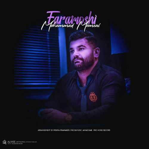 Mohammad Momeni Faramoshi - دانلود آهنگ جدید محمد مومنی بنام فراموشی