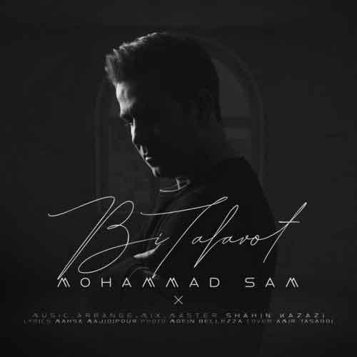 Mohammad Sam Bi Tafavot - دانلود آهنگ جدید محمد سام بنام بی تفاوت