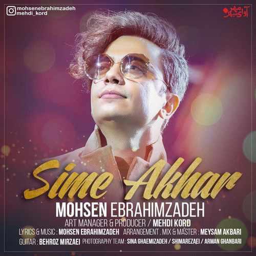 Mohsen Ebrahimzadeh Sime Akhar - دانلود آهنگ جدید محسن ابراهیم زاده بنام سیم آخر