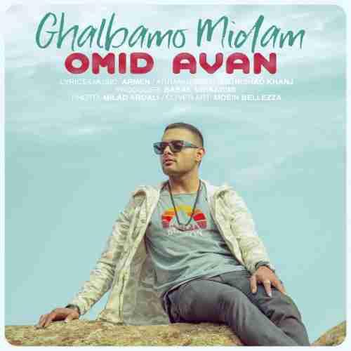Omid Avan Ghalbamo Midam - دانلود آهنگ جدید امید آوان بنام قلبمو میدم