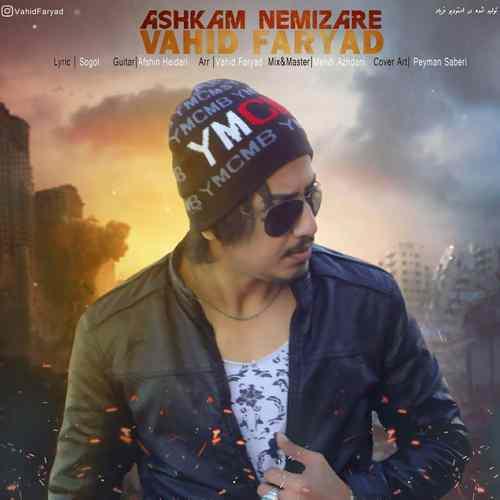 Vahid Faryad Ashkam Nemizare - دانلود آهنگ جدید وحید فریاد بنام اشکام نمیزاره