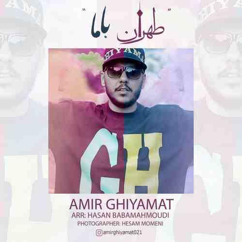 download 1 8 - دانلود آهنگ جدید امیر قیامت بنام طهران باما
