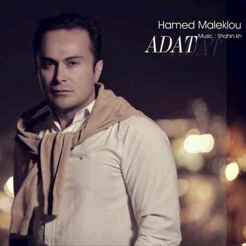 download 10 - دانلود آهنگ جدید حامد ملک لو بنام عادت