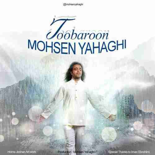 photo 2018 11 24 19 41 08 - دانلود آهنگ جدید محسن یا حقی بنام تو بارون