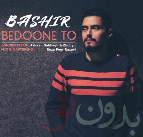 Bashir Bedoone To 500x479 - دانلود آهنگ جدید بشیر بنام بدون تو