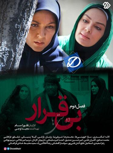 Bi Gharar Season 2 371x500 - دانلود سریال بی قرار فصل دوم با کیفیت عالی