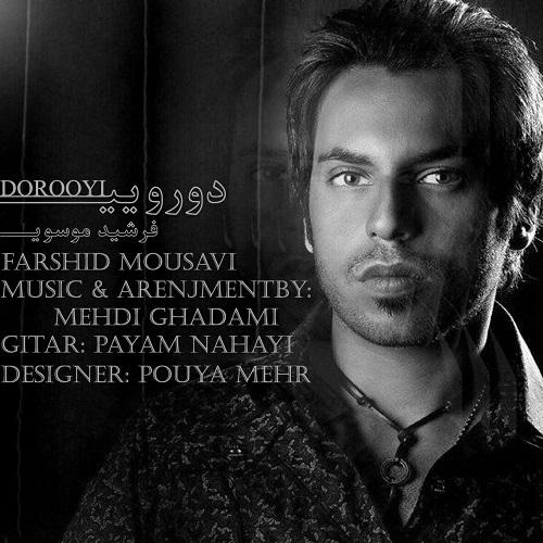 Farshid Mousavi Do Rooyi - دانلود آهنگ جدید فرشید موسوی بنام دو رویی